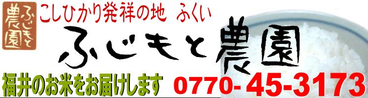 福井産コシヒカリと米粉パンの有限会社藤本農園